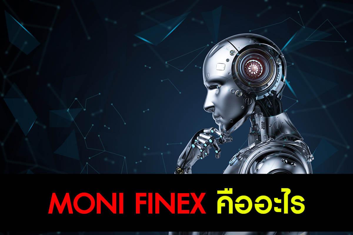 monifinex คือ,สมัคร monifinex, วิธีสมัคร monifinex